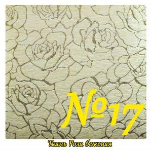 Ткань №17 Роза бежевая