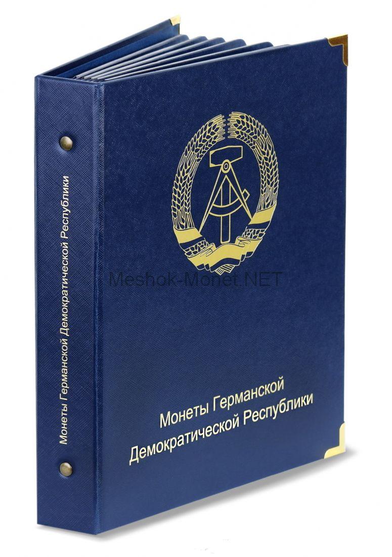 Альбом для памятных и регулярных монет ГДР (1948-1990) 8 листов