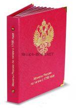 Альбом для монет России по типам с 1796 г.