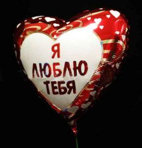 Сердце Я люблю тебя
