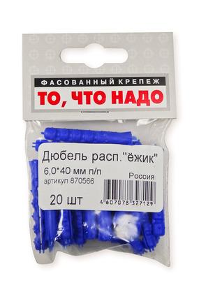 Дюбель расп.п/п (ежик) 6х40 20(шт)