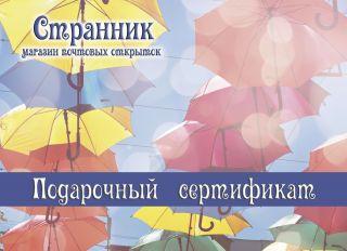 Почтовая открытка Подарочный сертификат 100 рублей