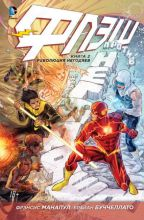 Комикс Флэш книга 2 Революция негодяев 18+ / The Flash comic book 2 Revolution the villains