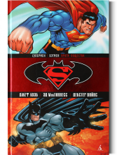 Комикс Супермен Бэтмен книга 1 Враги общества 16+/  Superman Batman public Enemies Comic book