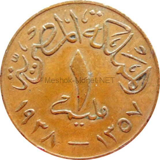 Египет 1 мильем 1938 г.