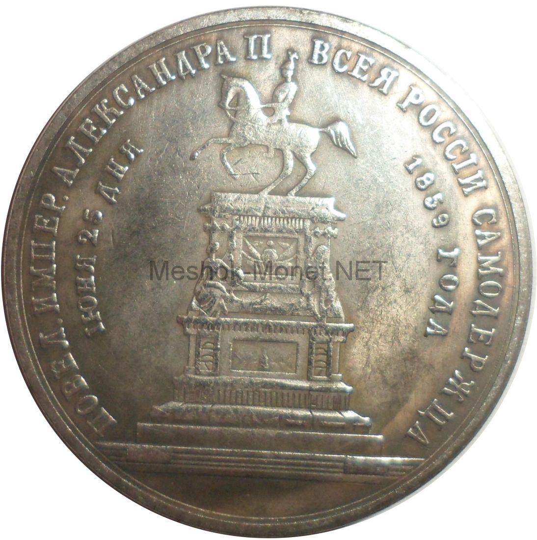 Копия медали 1859 года Монумент Николая 1 на коне