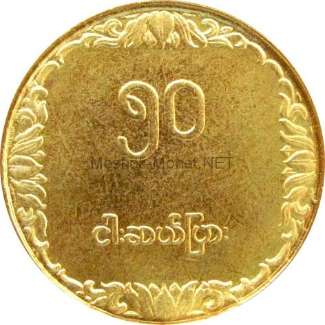 Бирма Мьянма 50 пайс