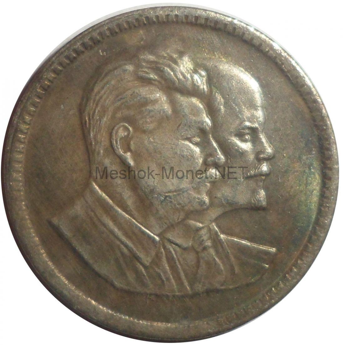 Копия один червонец 1949 года Ленин Сталин профиль