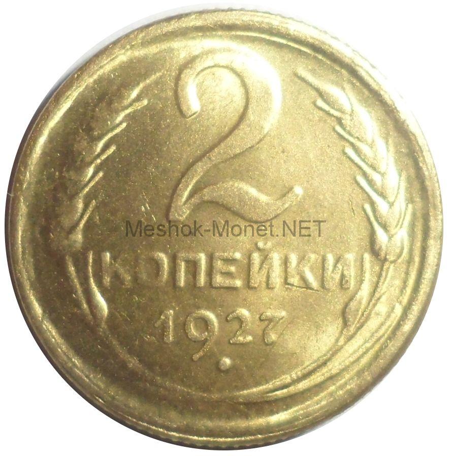 Копия монеты 2 копейки 1927 года