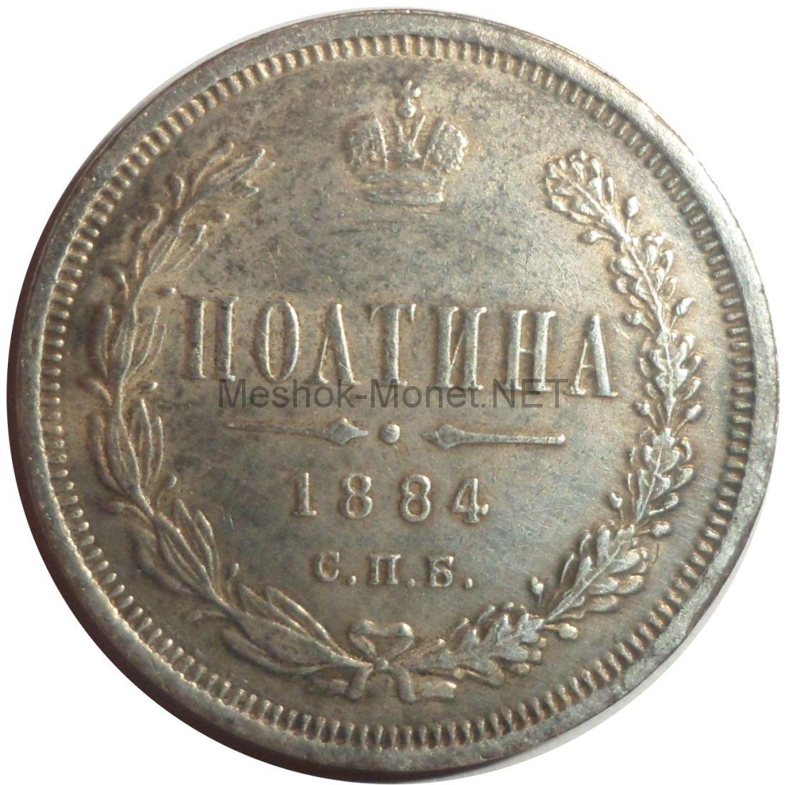 Копия монеты полтина 1884 года спб аг