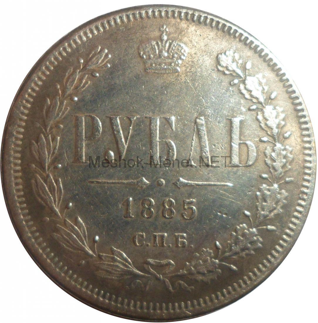 Копия монеты 1 рубль 1885 г. СПБ АГ. Александр III