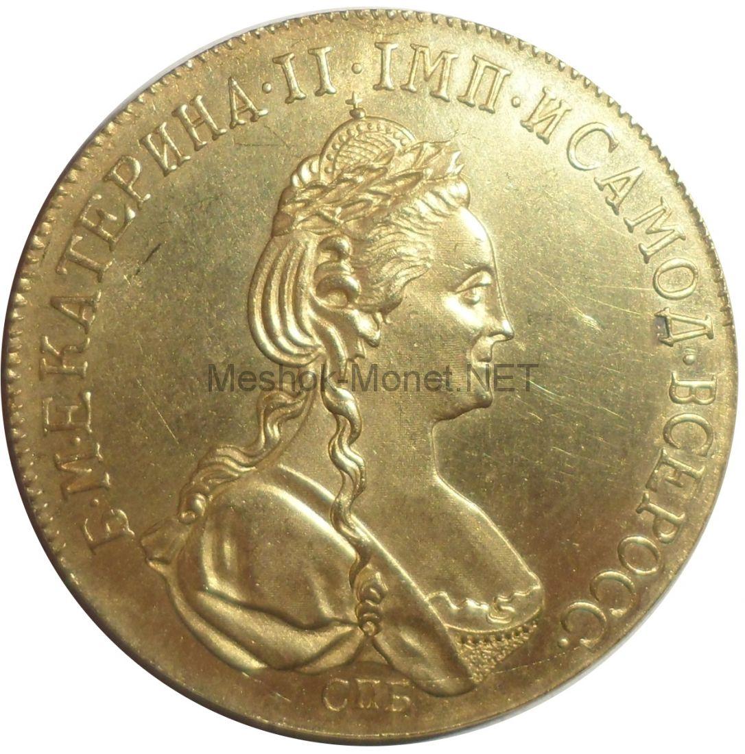 Копия монеты 10 рублей 1782 года