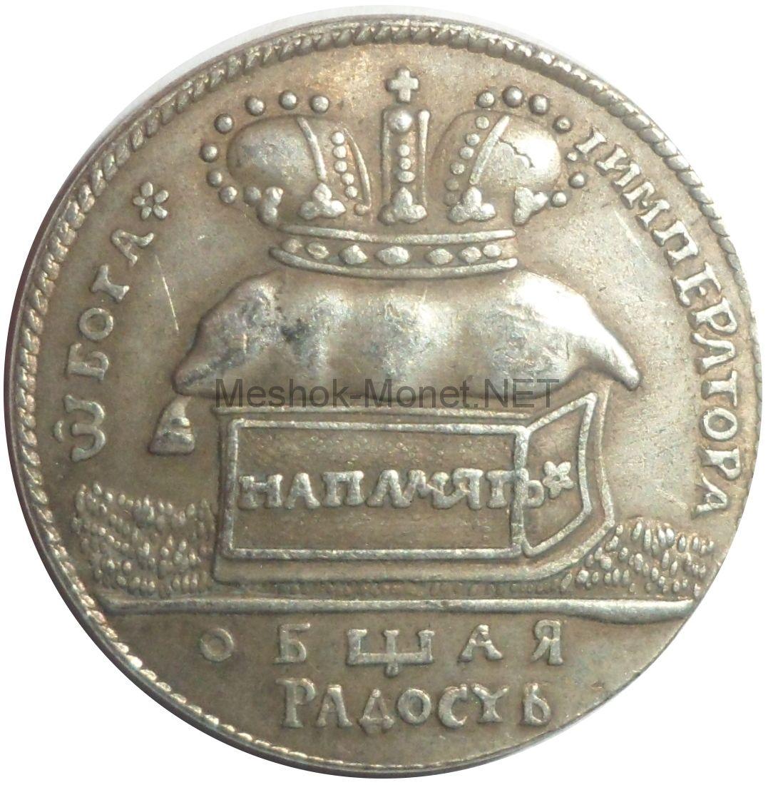 Копия жетона на коронацию Екатерины 1724 года