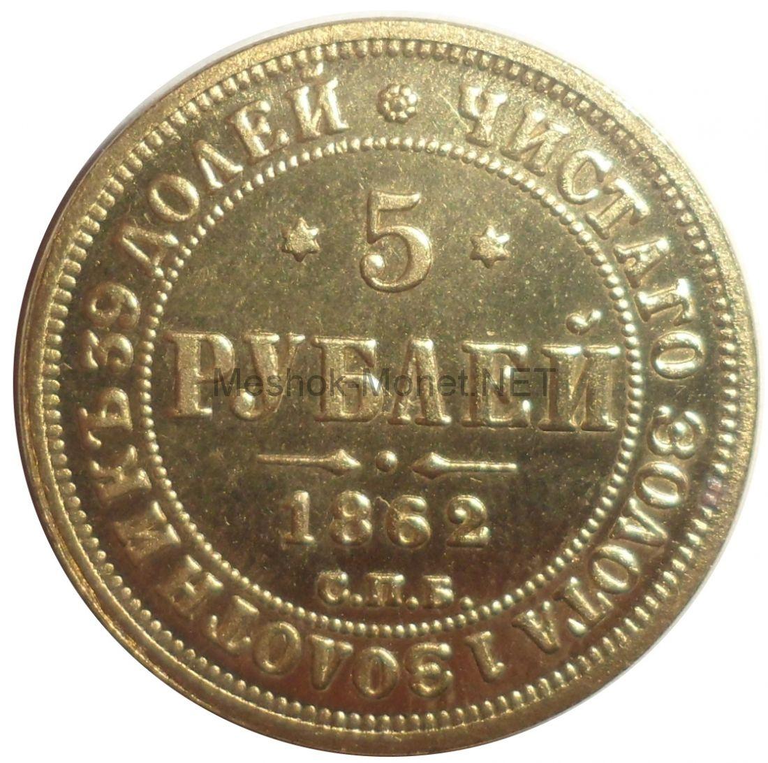 Копия монеты 5 рублей 1862 года пф