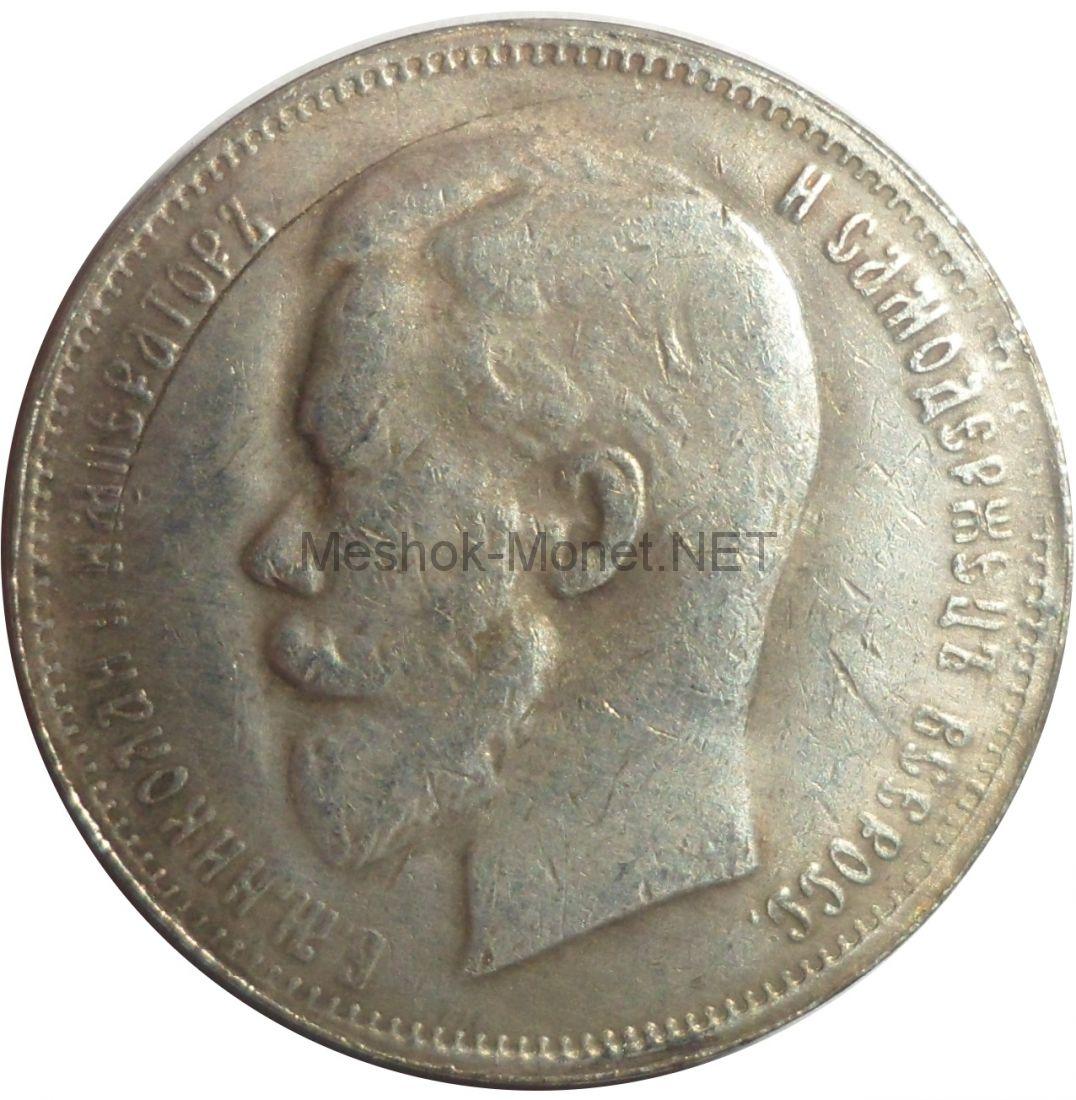 Копия монеты 50 копеек 1908 года Николай 2