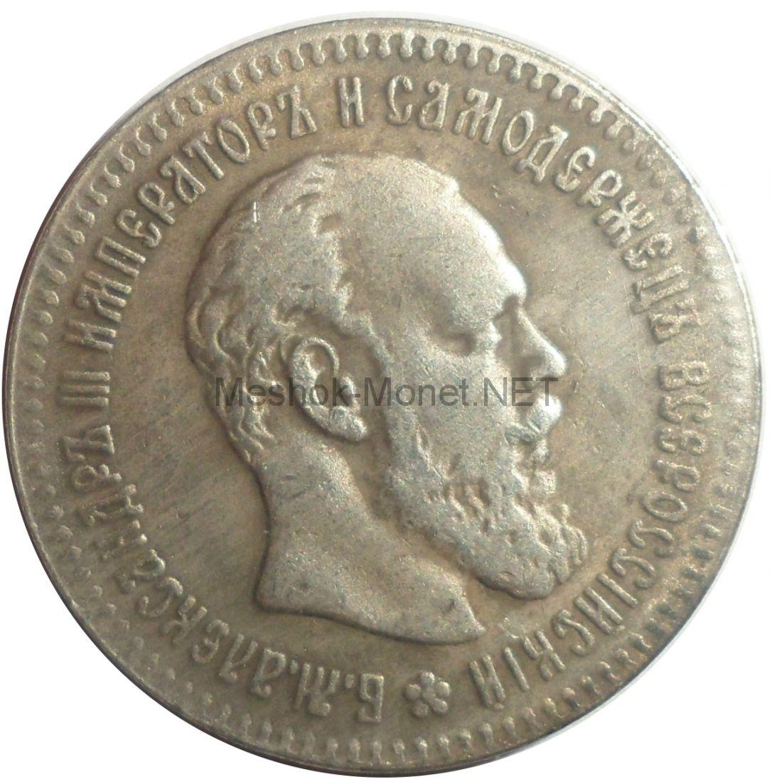Копия монеты 25 копеек 1892 года