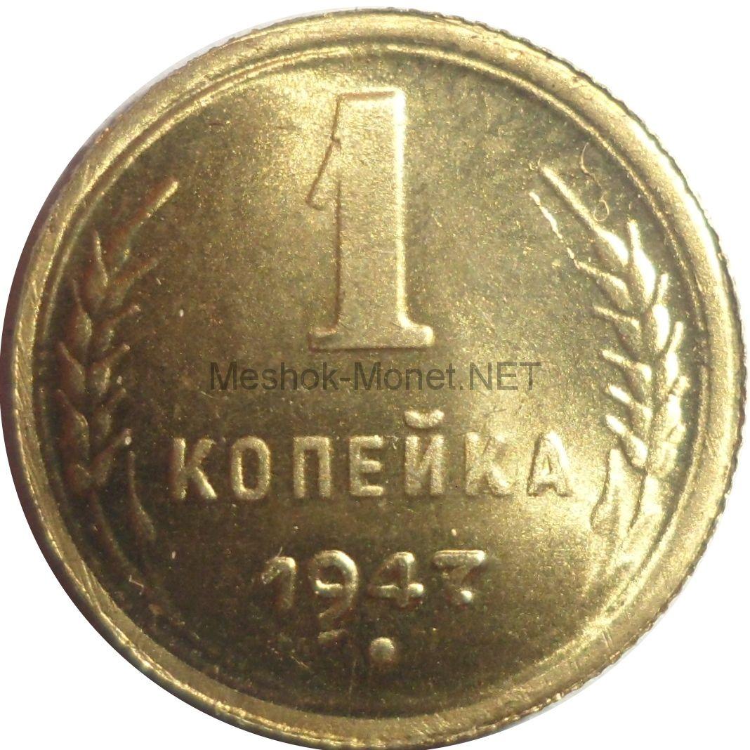 Копия монеты 1 копейка 1947 года