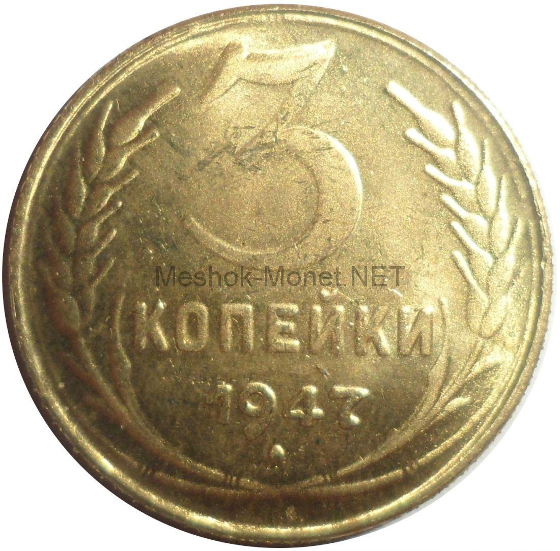 Копия монеты 3 копейки 1947 года