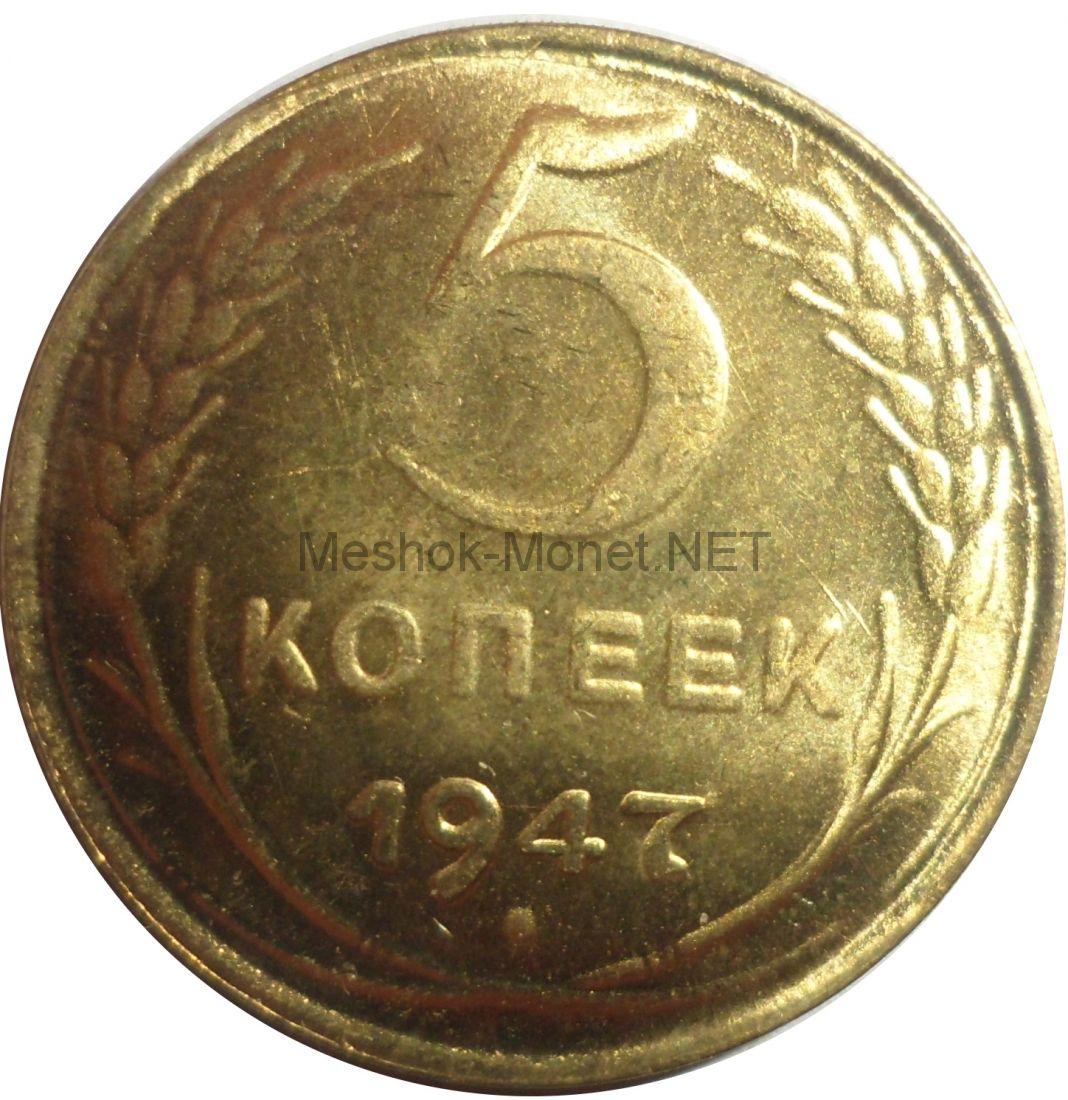 Копия монеты 5 копеек 1947 года
