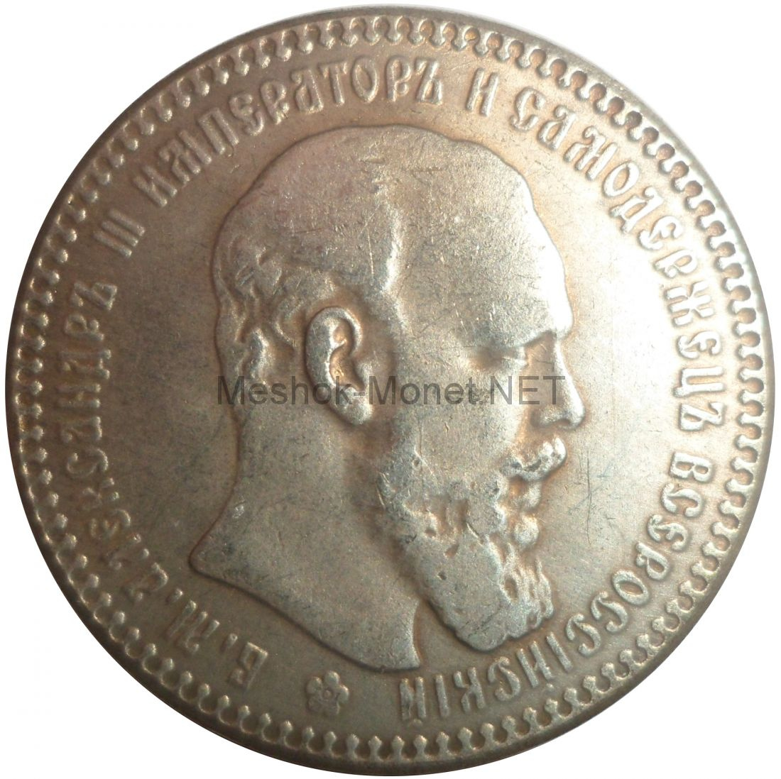 Копия монеты рубль 1893 года