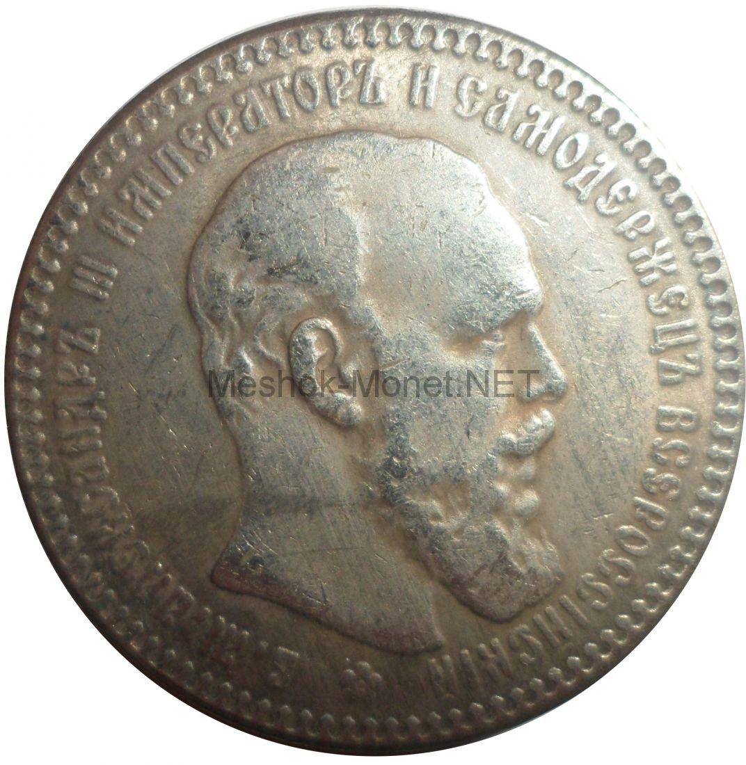 Копия монеты рубль 1892 года