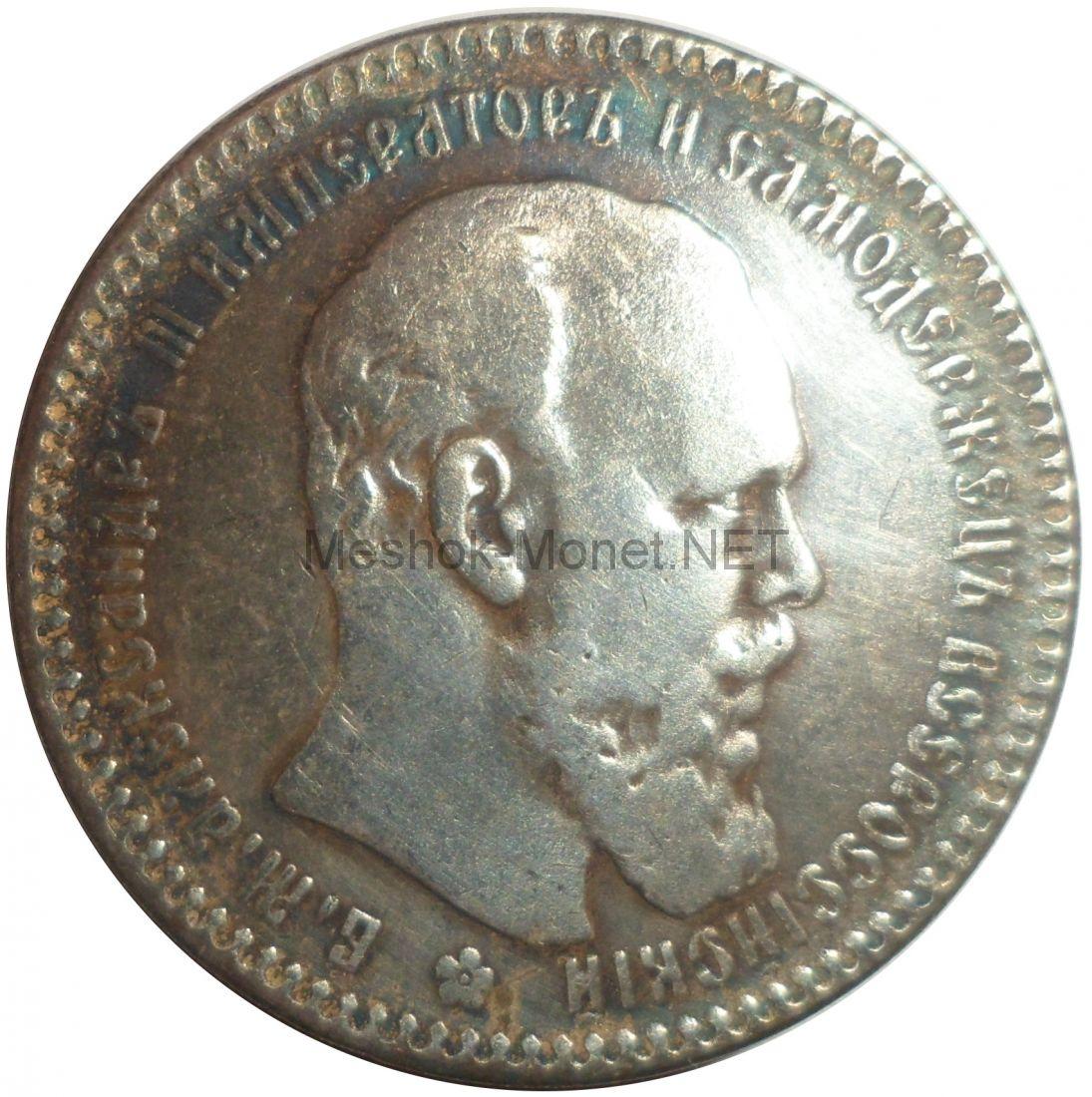 Копия монеты рубль 1886 года