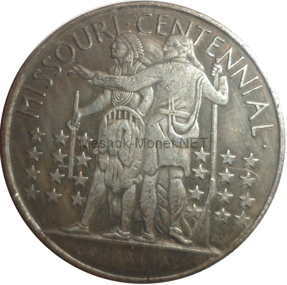 Копия монеты 50 центов 1921 год Миссури
