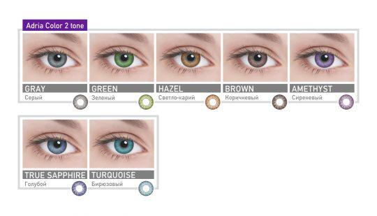 Adria Color 2Tone контактные цветные линзы