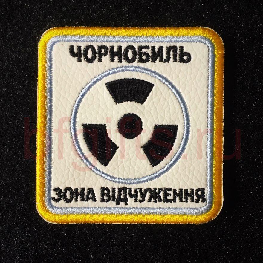Нашивка коллекционная Чорнобиль Зона Вiдчуження