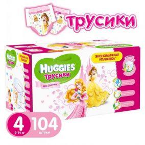 Трусики-подгузники для девочек Huggies 4 (9-14кг) Disney Box (52х2) 104 шт.