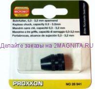 Патрон PROXXON Micromot 28941