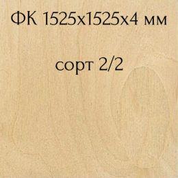 Фанера ФК  1525х1525х4 мм