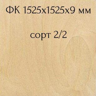 Фанера ФК 1525*1525*9 мм