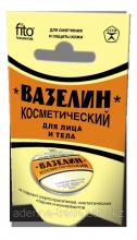 Вазелин косметический для смягчения и защиты кожи в пенале, 10 г