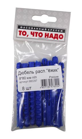 Дюбель распорный 'ежик' 8,0*80 8(шт)