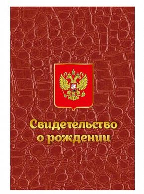 ОБЛОЖКА ДЛЯ СВИДЕТЕЛЬСТВА О РОЖД. КАРТОН КРОКОДИЛ КРАСНЫЙ