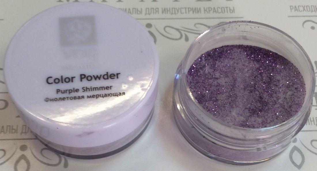 Акриловая пудра VOG фиолетовая мерцающая с глиттером 5гр США