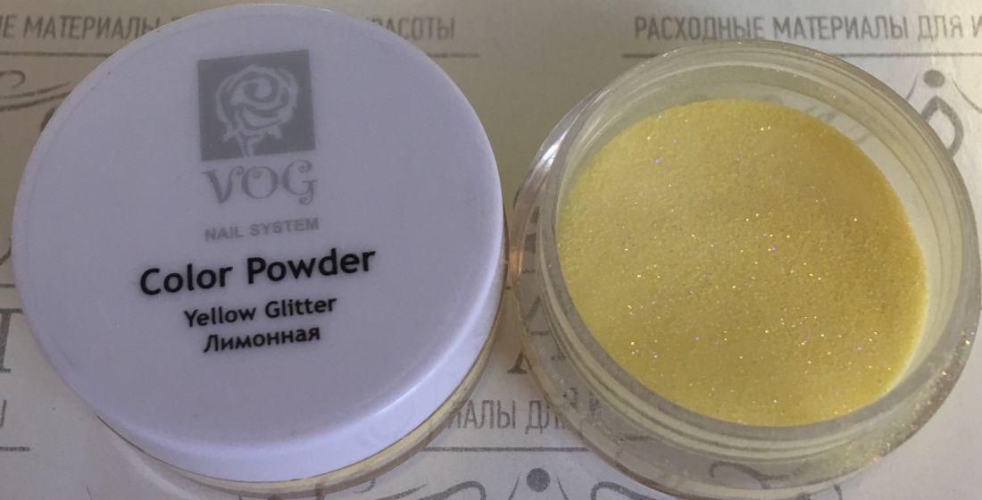 Акриловая пудра VOG лимонная с глиттером 5гр США