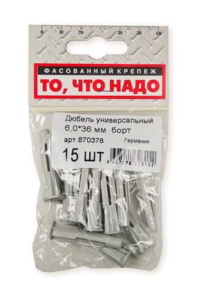 Дюбель универсальный 6*36 15(шт)