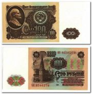 100 РУБЛЕЙ 1961 ГОДА СССР. UNC ПРЕСС