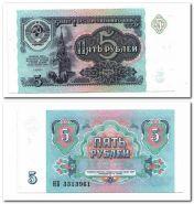 5 РУБЛЕЙ СССР ОБРАЗЦА 1991 г. Серия НБ . UNC ПРЕСС