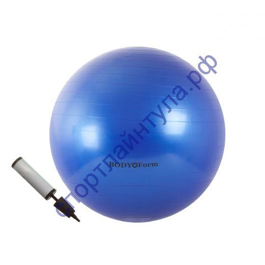 Набор BF - GBP01 55 см (Мяч гимнастический + насос)