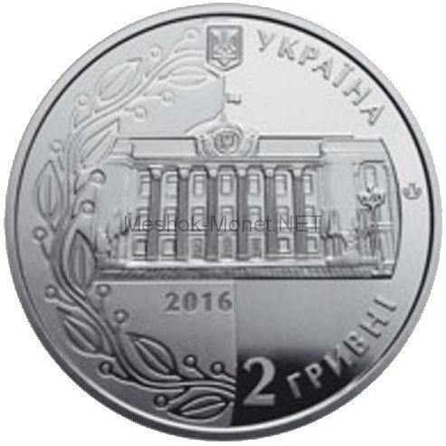 Монета 2 гривны 2016 г. 20 лет Конституции Украины