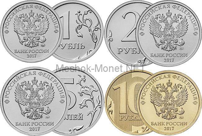 Монеты России регулярного чекана 2017 года ММД. (4 шт.)