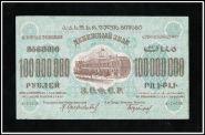 Закавказье З.С.Ф.С.Р 100 000 000 рублей 1924 года VF+
