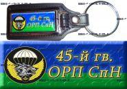Брелок 45 гв. ОРП СпН