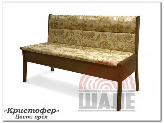 Прямой диван Кристофер