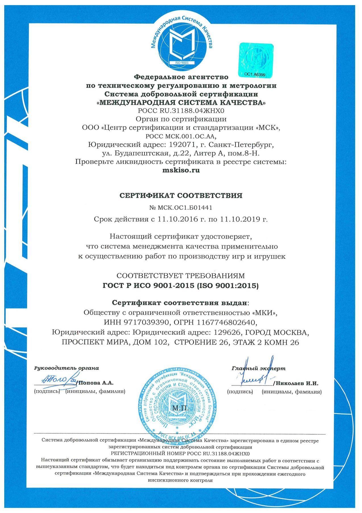 международный сертифмкат живой песок
