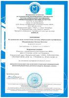 кинетический песок международный сертификат