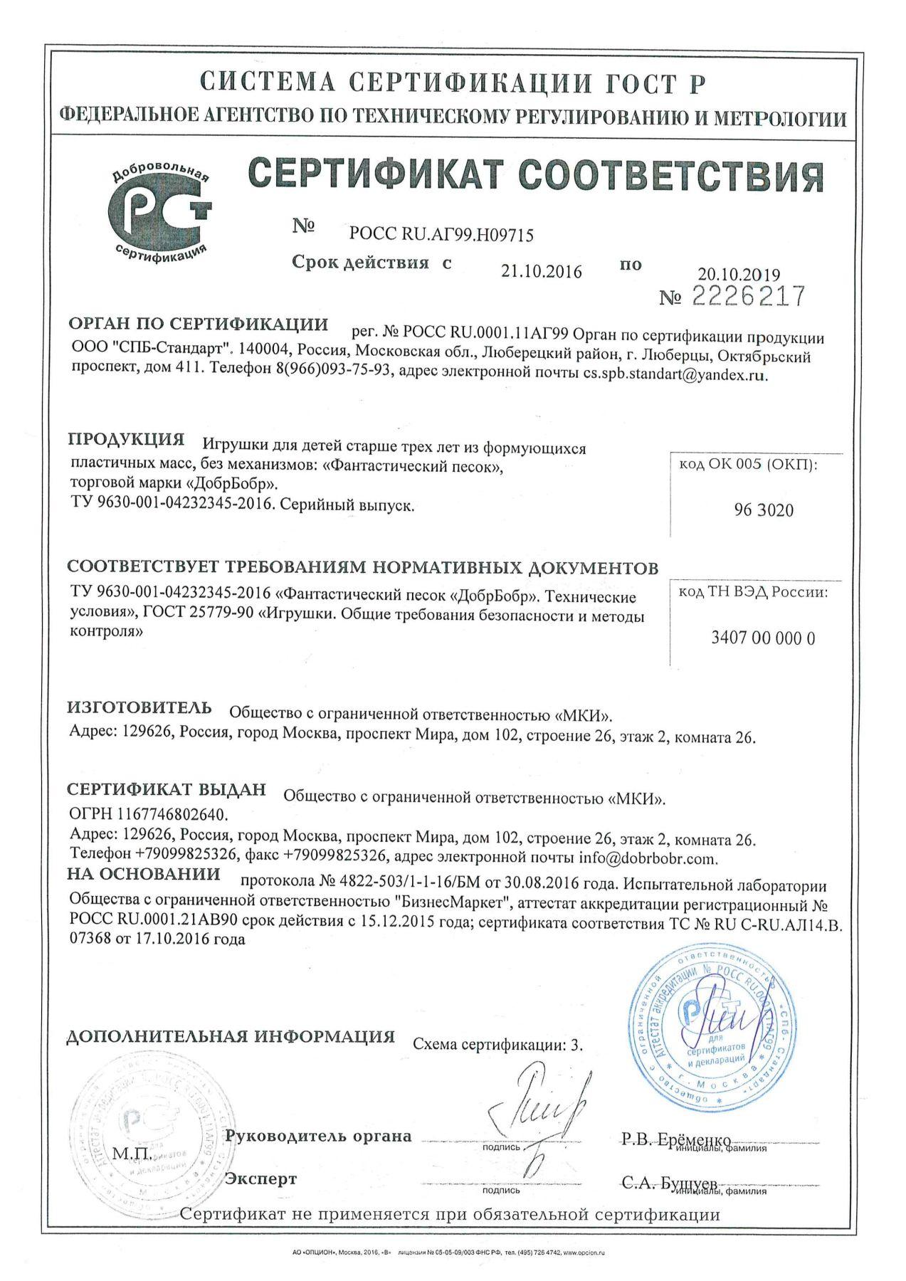 живой песок сертификат